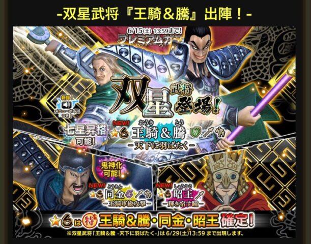 セブンフラッグス 最強 キャラ ランキング 2021 星7 武将 組み合わせ パーティ 編成