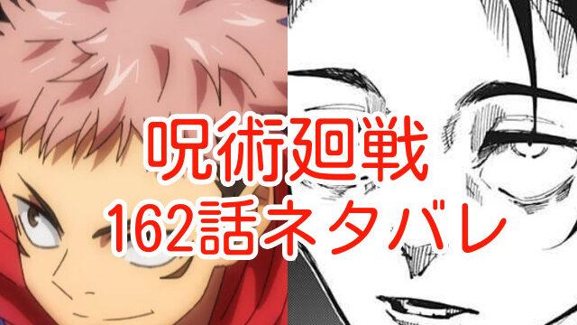 呪術廻戦 162話 ネタバレ